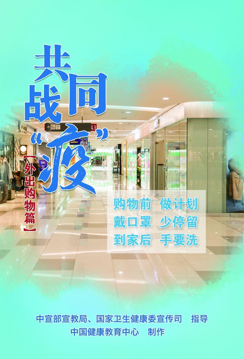 共同战疫海报(外出购物篇)