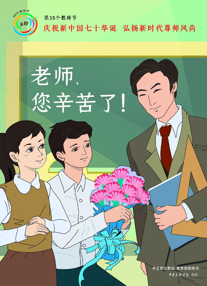 枣庄文明网——教师节公益广告